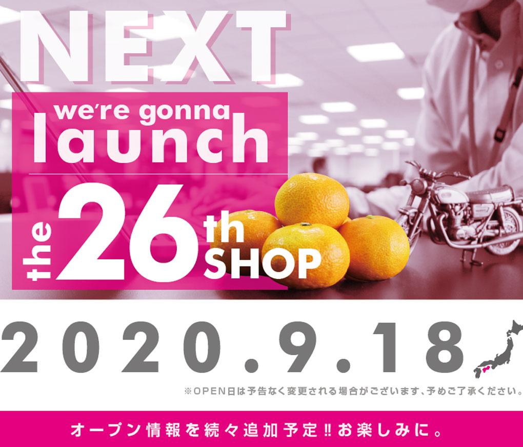 https://blog.atelier-nii.com/blog/2020/08/25/naps_information_next_200721.jpg