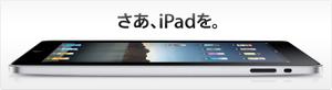 Ipad_20100528