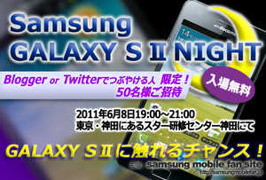 Galaxys2_bloogerevent_all