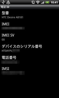 Device20110803104150_2