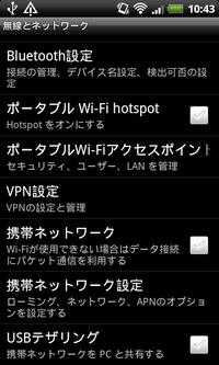 Device20110803104334