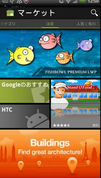 Device20110824125100
