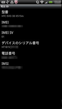 Device20110825154959