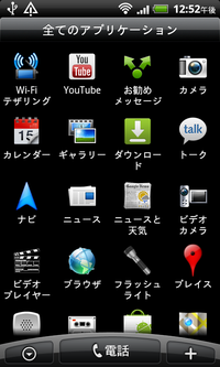 Device20110922125209