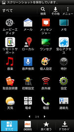 Screenshot_20121203190632