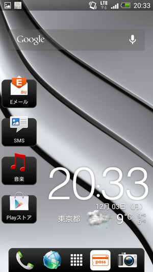 Screenshot_20121203203328
