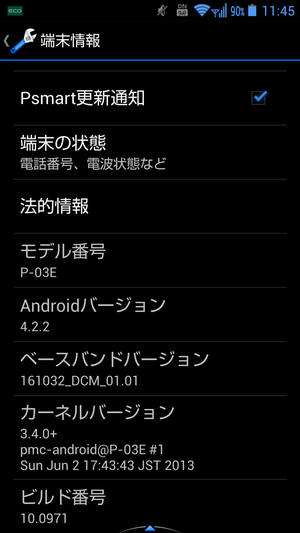 Screenshot_20130730114559