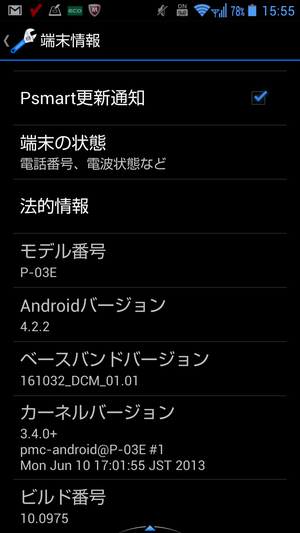 Screenshot_20130730155542